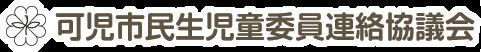 可児市民生児童委員連絡協議会