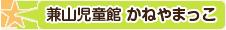 兼山児童館